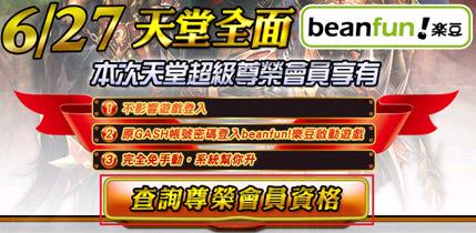 【beanfun!乐豆 会员问与答】