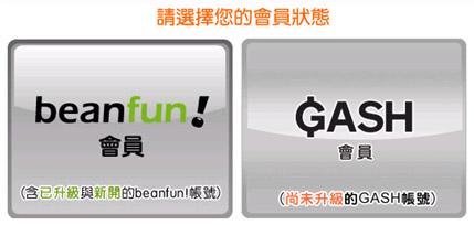 ...beanfun!会员跟一般beanfun!会员有何不同?目前仅有6/27升级...
